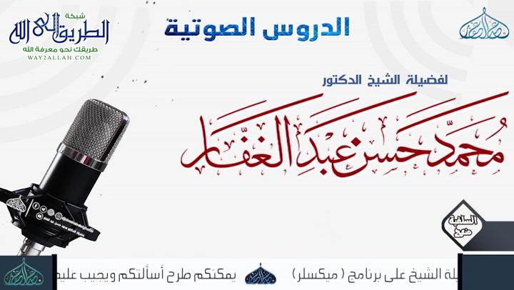 بَابُ التَّصْدِيقِ وَالْإِيمَانِ بِعَذَابِ الْقَبْرِ -2-6-2012 - شرح كتاب ( الشريعة) للإمام الآجرى