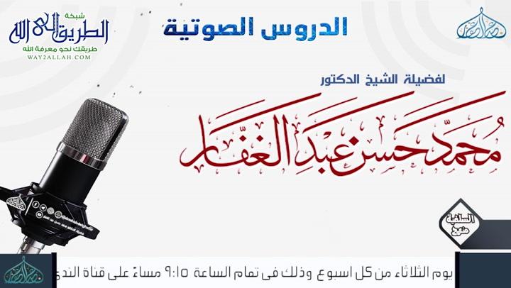بَابُ التَّصْدِيقِ وَالْإِيمَانِ بِعَذَابِ الْقَبْرِ -9-6-2012 - شرح كتاب ( الشريعة) للإمام الآجرى