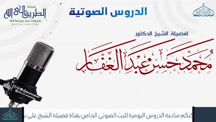 بَابُ وجُوبِ الْإِيمَانِ بِالشَّفَاعَةِ2 19-5-2012 -شرح كتاب ( الشريعة) للإمام الآجرى