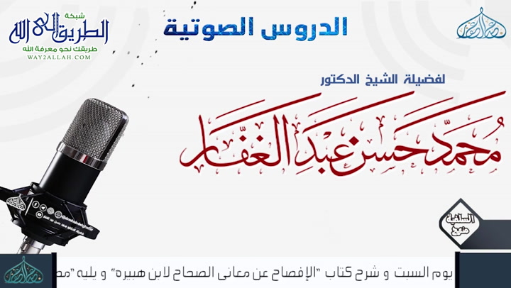 كتاب الْإِيمَانِ وَالتَّصْدِيقِ بأن الْجَنَّةَ وَالنَّارَ مَخْلُوقَتَان 29-9-2012-شرح كتاب ( الشريعة) للإمام الآجرى