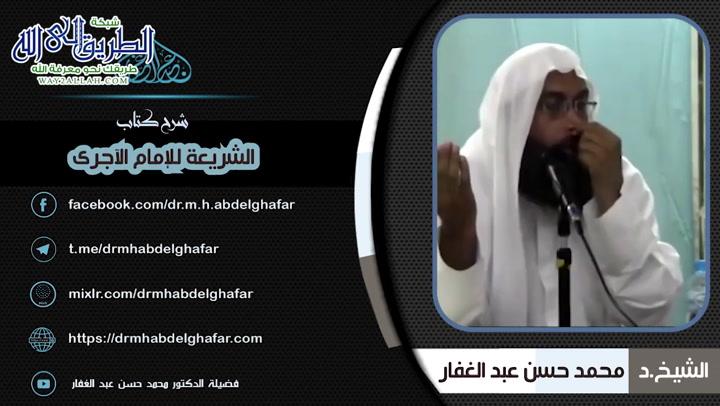 شرح كتاب ( الشريعة) للإمام الآجرى -   23-2-2013