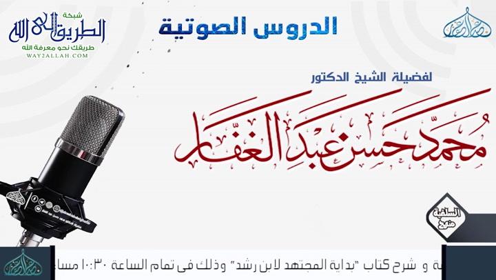 صحيح مسلم - كتاب المساجد ومواضع الصلاة - باب استحباب تطويل القراءة فى صلاة الليل 19-12-2011