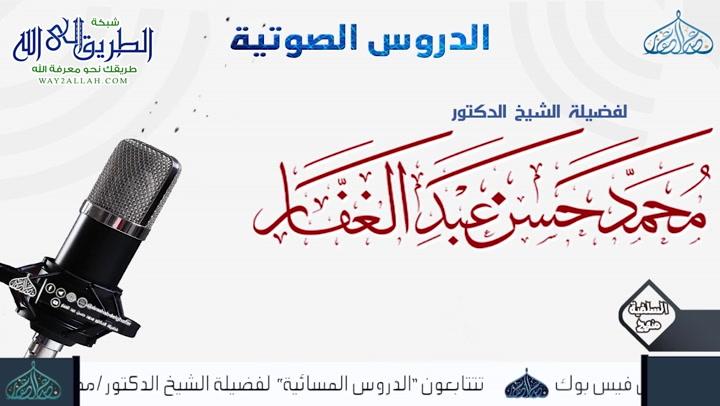 صحيح مسلم - كتاب المساجد ومواضع الصلاة - باب ذكر قراءة النبى سورة الفتح يوم فتح مكة 23-1-2012