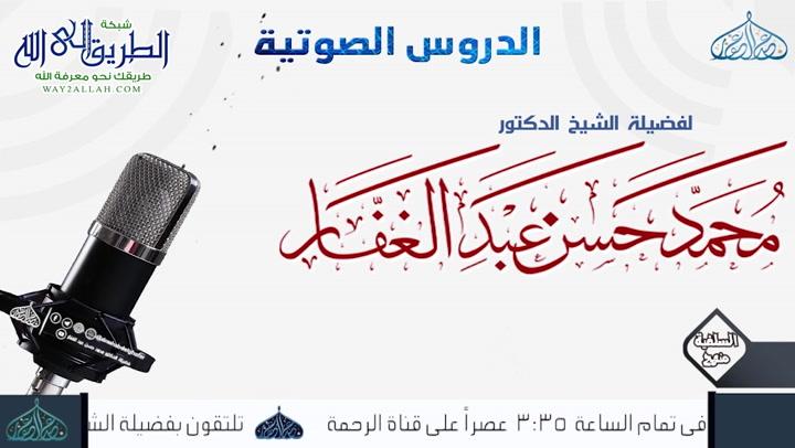 صحيح مسلم - كتاب المساجد ومواضع الصلاة - باب فضل إستماع القرآن 30-1-2012