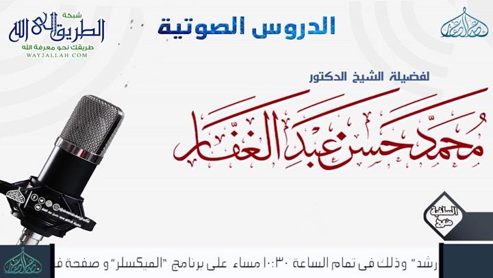 صحيح مسلم - كتاب المساجد ومواضع الصلاة - باب فضل صلاة الجماعة وانتظار الصلاة 11-4-2011