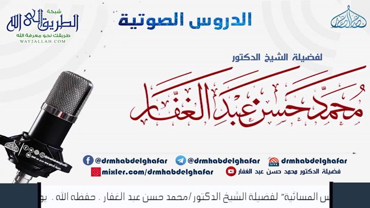 روايات المدلسين فى البخارى - المجلس (20) 14-11-2020