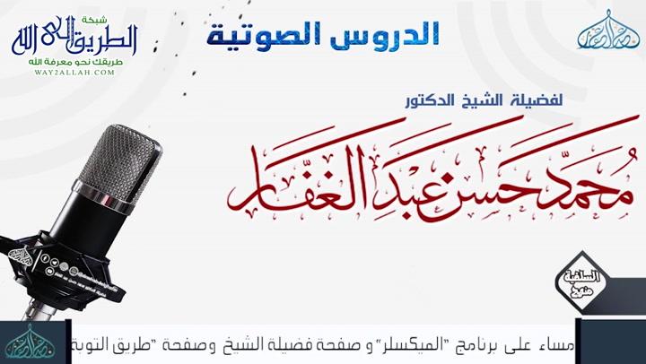 روايات المدلسين فى البخارى - المجلس (22) 28-11-2020