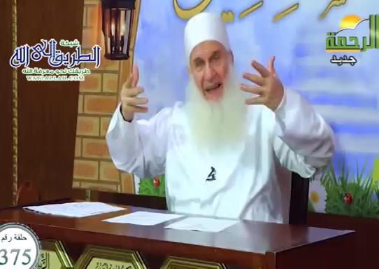اللقاء 375 - ماذا اعددت لرمضان - كيف نستقبل رمضان ( 20/3/2021 ) مدارج السالكين