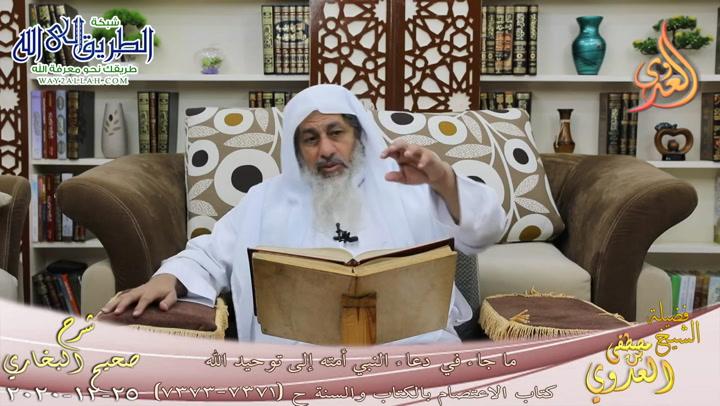 البخاري -774- ما جاء في دعاء النبي أمته إلى توحيد الله ح -7371-7373