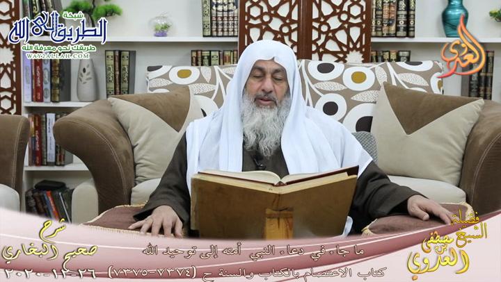 البخاري -775- ما جاء في دعاء النبي أمته إلى توحيد الله ح -7374-7375-