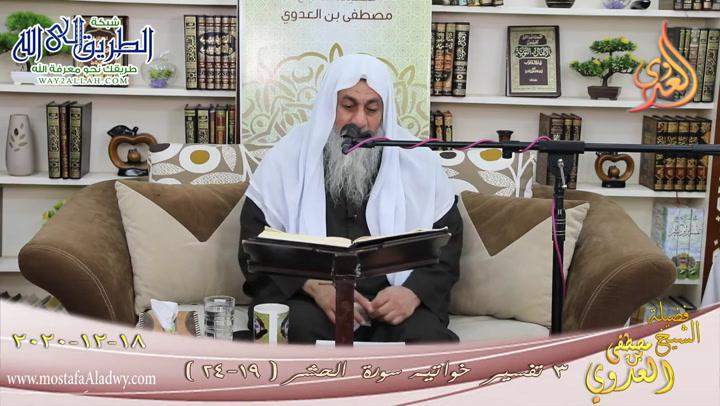 تفسير خواتيم سورة الحشر -3- الآيات -17-24- للشيخ مصطفى العدوي تاريخ 18 12 2020