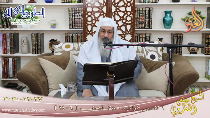 تفسير خواتيم سورة الصف -2- الآيات -6-14- للشيخ مصطفى العدوي تاريخ 27 12 2020