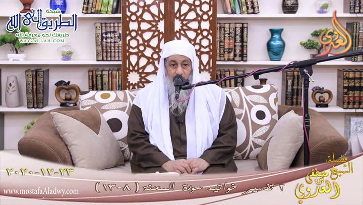 تفسير سورة الممتحنة -2- الآيات -8-13- للشيخ مصطفى العدوي تاريخ 23 12 2020