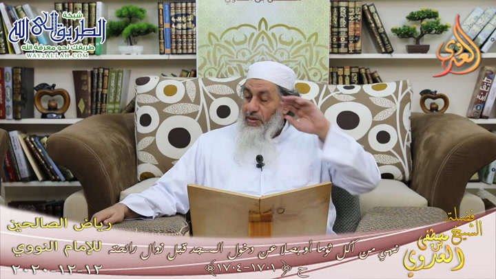رياض الصالحين -333- نهي من أكل ثوما أو بصلا عن دخول المسجد قبل زوال رائحته 1701