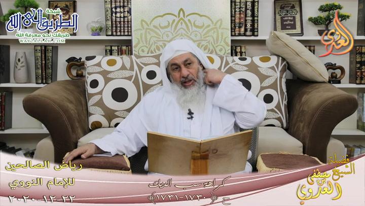 رياض الصالحين -343- كراهة سب الديك -1730-1731