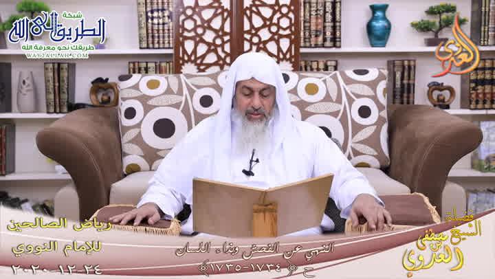 رياض الصالحين -345- النهي عن الفحش وبذاء اللسان -1734-1735