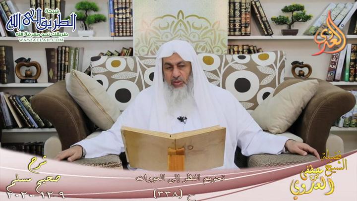 شرح صحيح مسلم -174- تحريم النظر إلى العورات ح -338