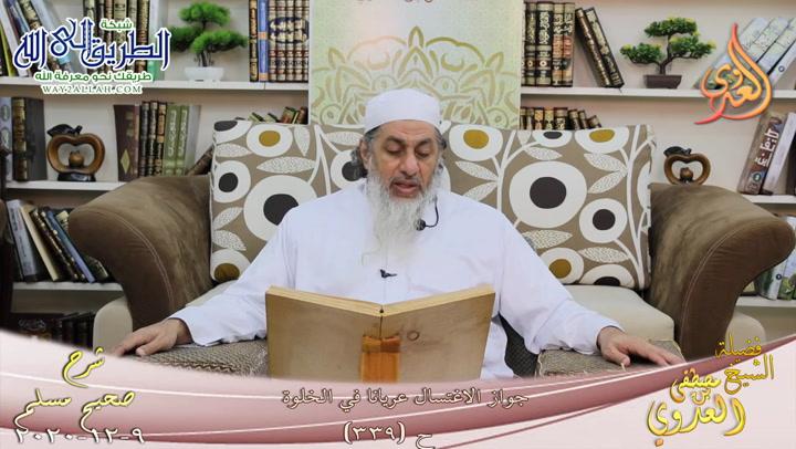 شرح صحيح مسلم -175- جواز الاغتسال عريانا في الخلوة ح -339