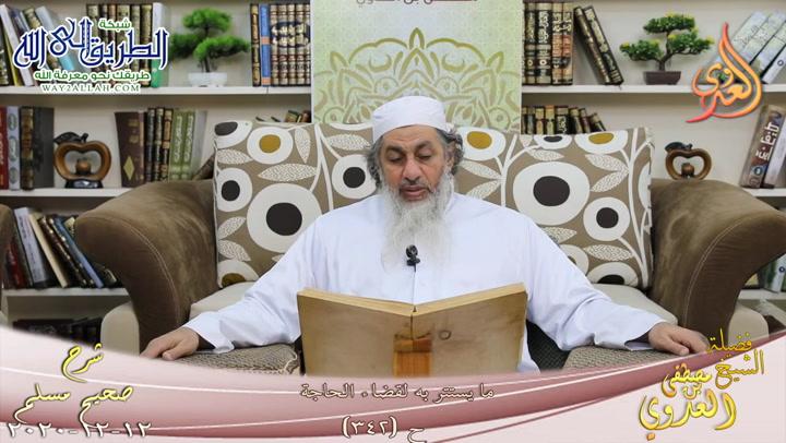 شرح صحيح مسلم -177- ما يستتر به لقضاء الحاجة ح -342-