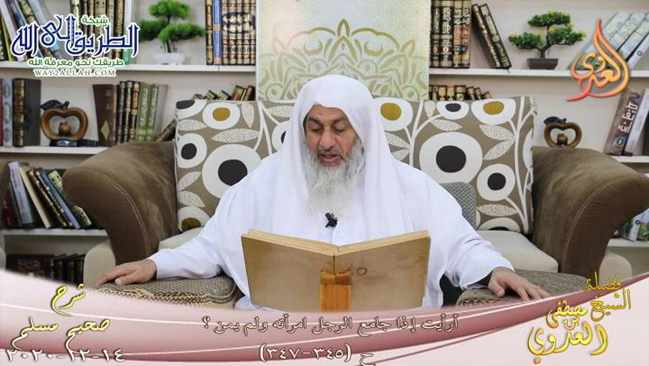 شرح صحيح مسلم -179- أرأيت إذا جامع الرجل امرأته ولم يمن ؟ ح-345-347-