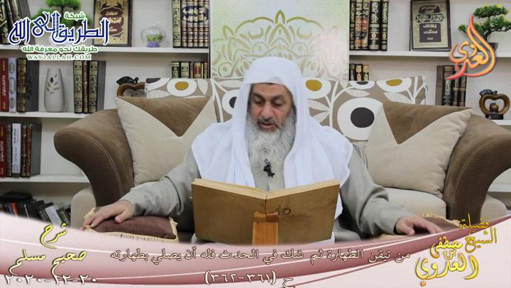 شرح صحيح مسلم -185- من تيقن الطهارة ثم شك في الحدث فله أن يصلي بطهارته 361-362
