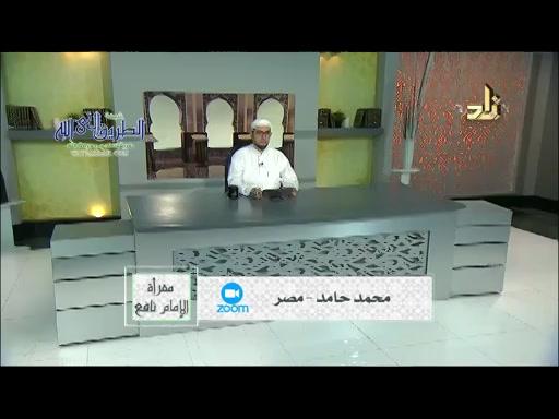 برنامجمقرأةالإمامنافع_الحلقة172
