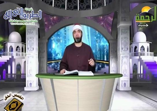 الذي حاج ابراهيم فى ربه ( 25/3/2021 ) القصص الحق