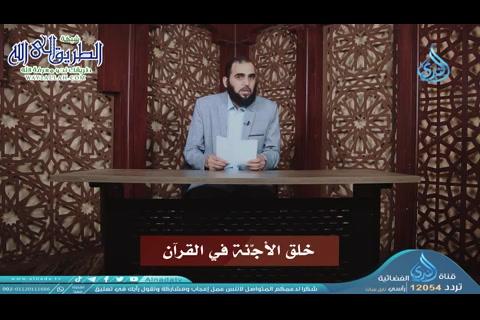 خلق الأجّنة في القرآن ؟ الحلقة الحادية عشر   - تساؤلات إلحادية