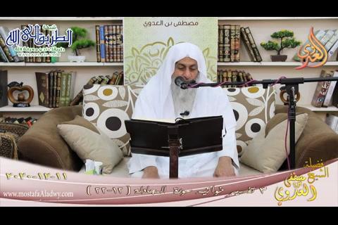 تفسيرخواتيمسورةالمجادلة-3-الآيات-12-22-11122020