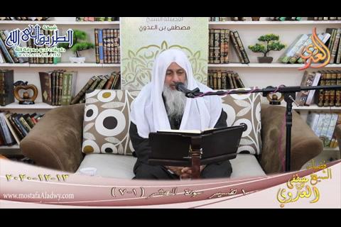 تفسيرسورةالحشرالآيات-1-7-13122020