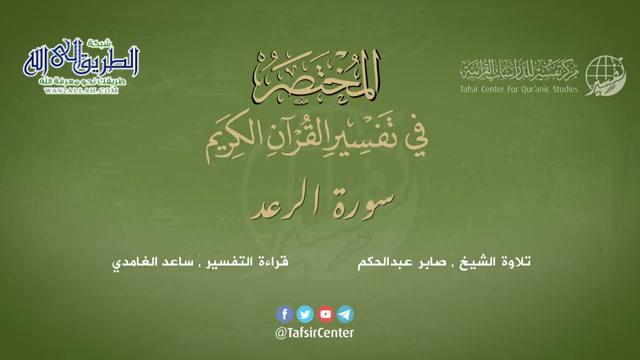 13 - سورة الرعد - المختصر في تفسير القرآن الكريم - ساعد الغامدي