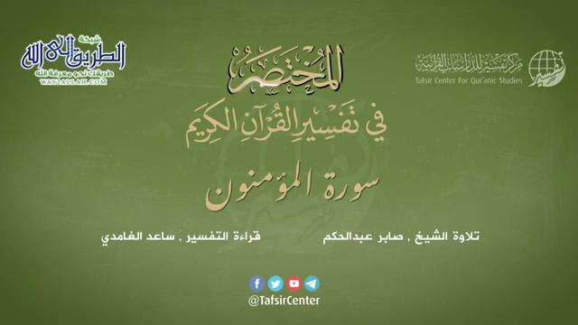 23 - سورة المؤمنون - المختصر في تفسير القرآن الكريم - ساعد الغامدي