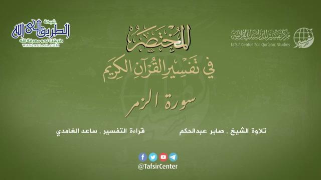 39 - سورة الزمر - المختصر في تفسير القرآن الكريم - ساعد الغامدي