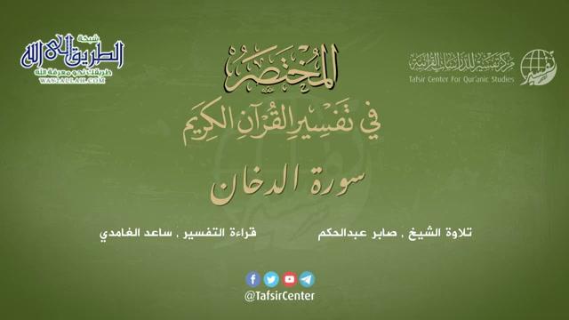 44 - سورة الدخان - المختصر في تفسير القرآن الكريم - ساعد الغامدي