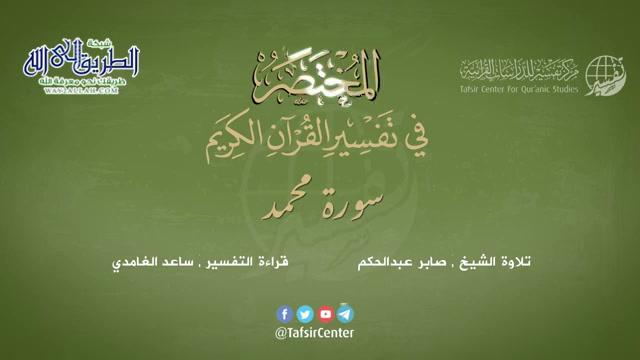 47-سورةمحمد-المختصرفيتفسيرالقرآنالكريم-ساعدالغامدي