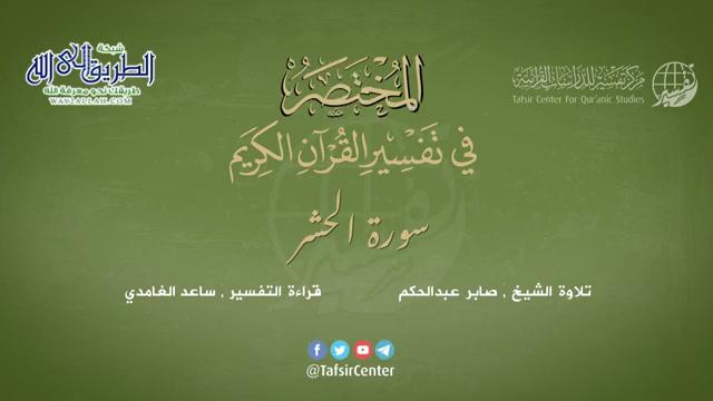 59 - سورة الحشر - المختصر في تفسير القرآن الكريم - ساعد الغامدي