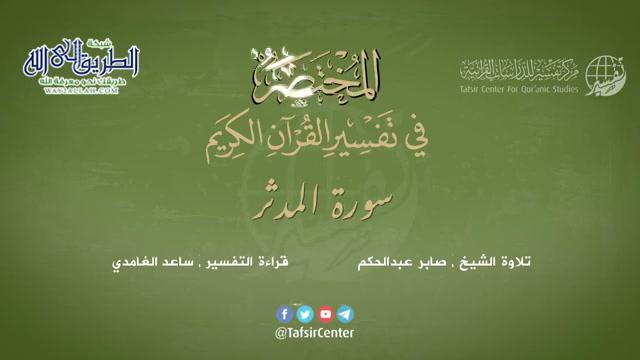 74 - سورة المدثر - المختصر في تفسير القرآن الكريم - ساعد الغامدي