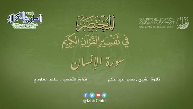 76 - سورة الإنسان - المختصر في تفسير القرآن الكريم - ساعد الغامدي