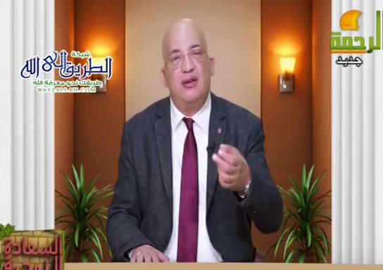 المصطفى والخلافات الزوجيه ( 13/4/2021 ) السعادة الزوجيه