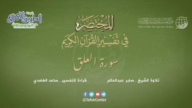 96 - سورة العلق - المختصر في تفسير القرآن الكريم - ساعد الغامدي