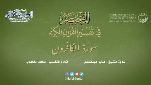 109 - سورة الكافرون - المختصر في تفسير القرآن الكريم - ساعد الغامدي