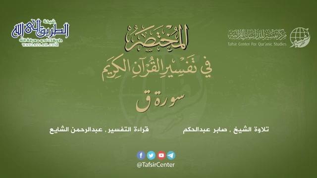 50 - سورة ق - المختصر في تفسير القرآن الكريم - عبدالرحمن الشايع