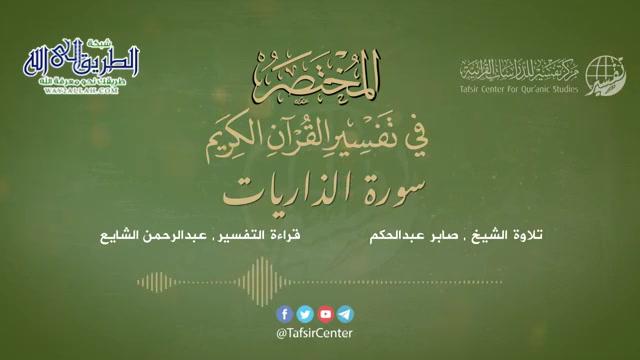 51 - قراءة تفسير سورة الذاريات من كتاب المختصر - بصوت- عبدالرحمن الشايع