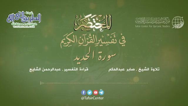 57 - قراءة تفسير سورة الحديد من كتاب المختصر - بصوت- عبدالرحمن الشايع