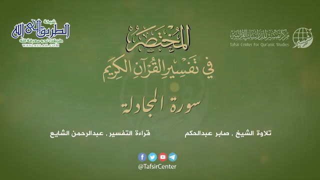 58 - سورة المجادلة - المختصر في تفسير القرآن الكريم - عبدالرحمن الشايع