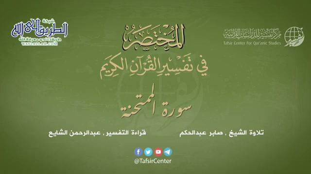 60 - سورة الممتحنة - المختصر في تفسير القرآن الكريم - عبدالرحمن الشايع