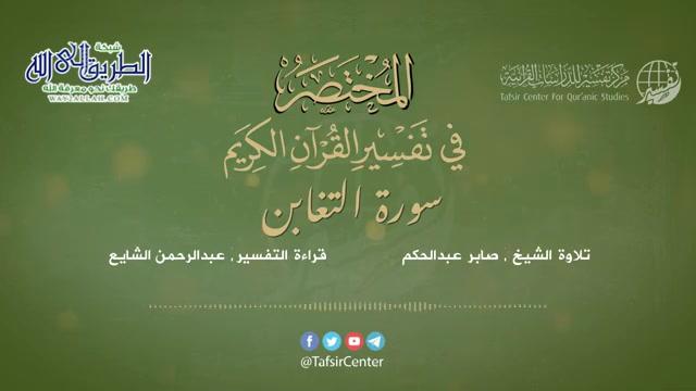 64-قراءةتفسيرسورةالتغابنمنكتابالمختصر-بصوت-عبدالرحمنالشايع