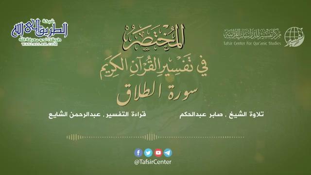65-قراءةتفسيرسورةالطلاقمنكتابالمختصر-بصوت-عبدالرحمنالشايع