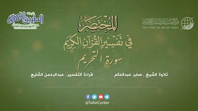 66-قراءةتفسيرسورةالتحريممنكتابالمختصر-بصوت-عبدالرحمنالشايع