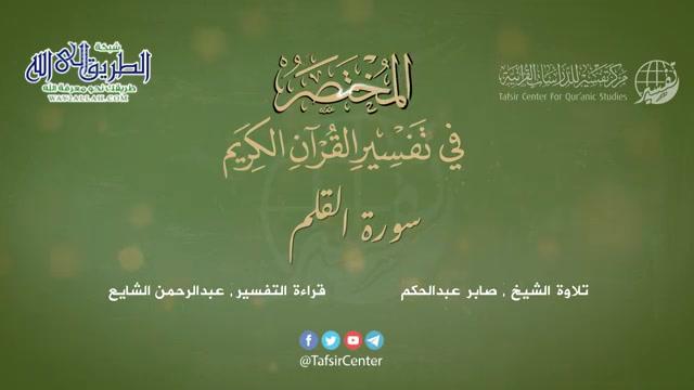 68-سورةالقلم-المختصرفيتفسيرالقرآنالكريم-عبدالرحمنالشايع